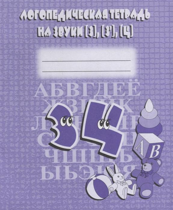 Логопедическая тетрадь на звуки З З Ц з