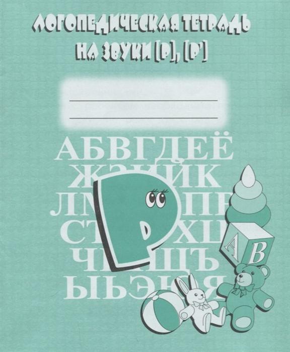 Логопедическая тетрадь на звуки Р Р раннее развитие стрекоза научите ребенка выговаривать р р р и другие трудные звуки