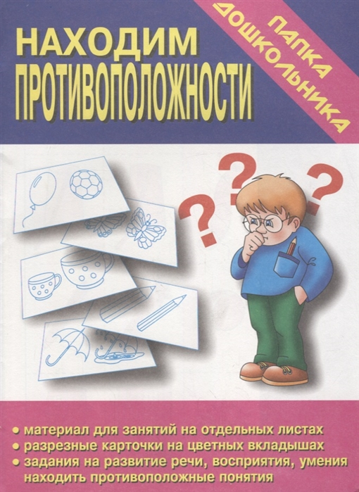 Находим противоположности Папка дошкольника Материалы для занятий на отдельных листах все цены