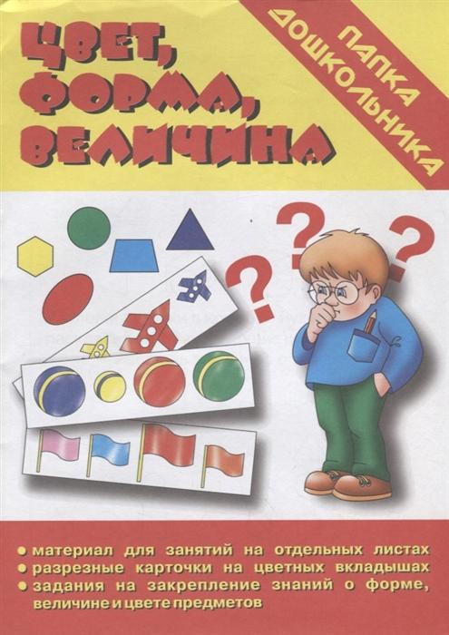 Цвет форма величина Папка дошкольника Материал для занятий на отдельных листах цена в Москве и Питере