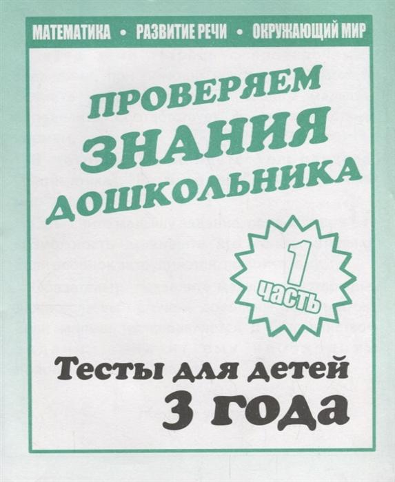 Гаврина С Кутявина Н Топоркова И ти др Тесты для детей 3 года Часть 1 Математика развитие речи окружающий мир