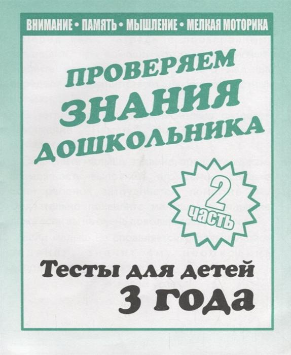 Гаврина С., Кутявина Н., Топоркова И. ти др. Тесты для детей 3 года Часть 2 Внимание память мышление мелкая моторика