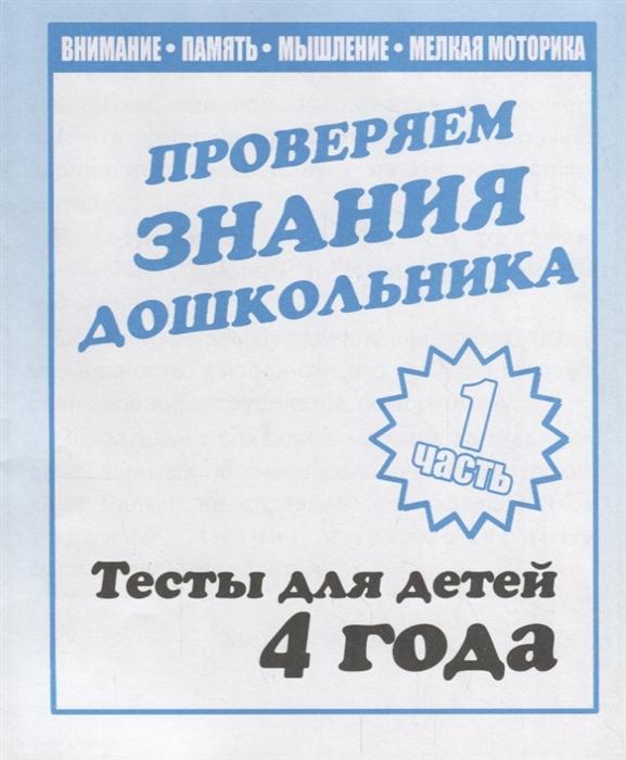 Гаврина С., Кутявина Н., Топоркова И. ти др. Тесты для детей 4 года Часть 1 Внимание память мышление мелкая моторика