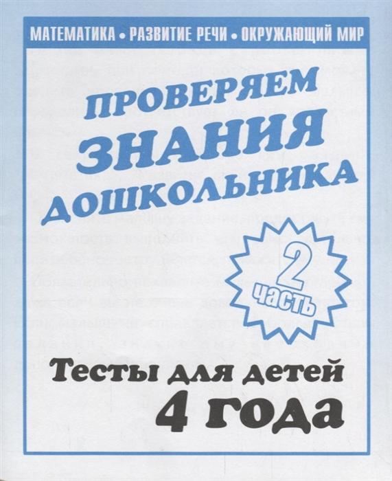 Гаврина С., Кутявина Н., Топоркова И. ти др. Тесты для детей 4 года Часть 2 Математика развитие речи окружающий мир