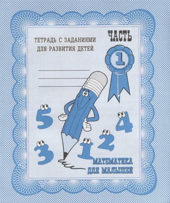 Гаврина С., Кутявина Н., Топоркова И. и др. Математика для малышей Часть 1