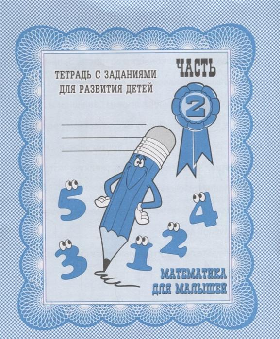 Гаврина С., Кутявина Н., Топоркова И. и др. Математика для малышей Часть 2