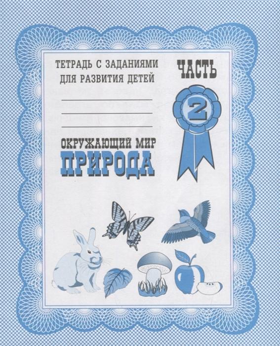 Гаврина С., Кутявина Н., Топоркова И. и др. Окружающий мир Природа Часть 2