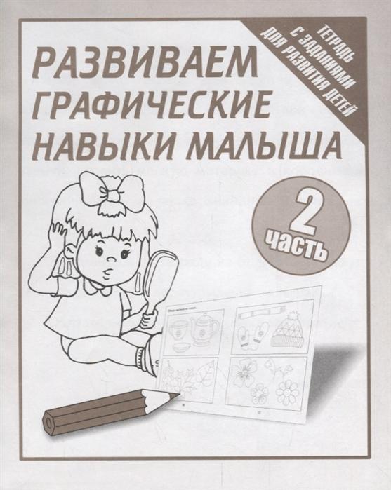 Развиваем графические навыки малыша Часть 2