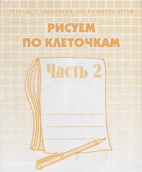 Гаврина С., Кутявина Н., Топоркова И. и др. Рисуем по клеточкам Часть 2
