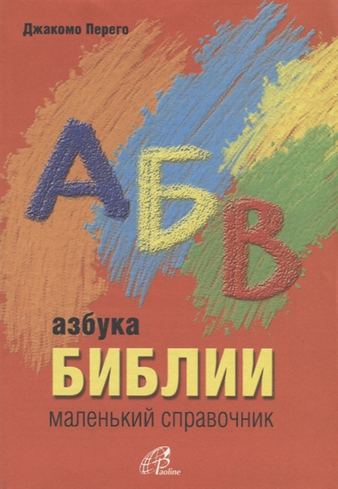Азбука Библии Маленький справочник