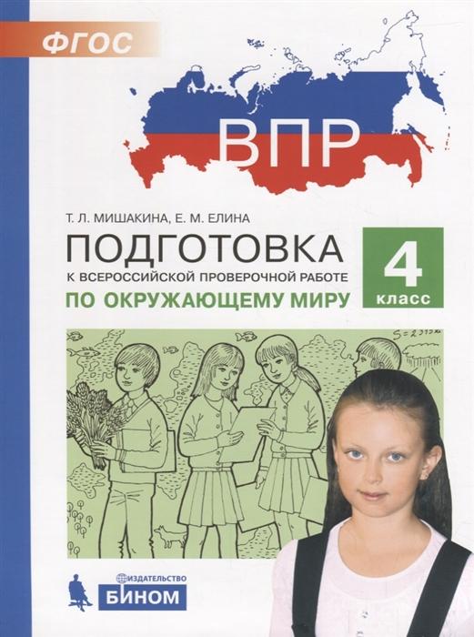 Мишакина Т., Елина Е. Подготовка к Всероссийской проверочной работе по окружающему миру 4 класс