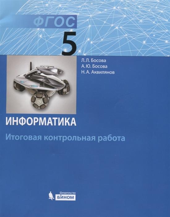 Босова Л., Босова А., Аквилянов Н. Информатика 5 класс Итоговая контрольная работа цены онлайн