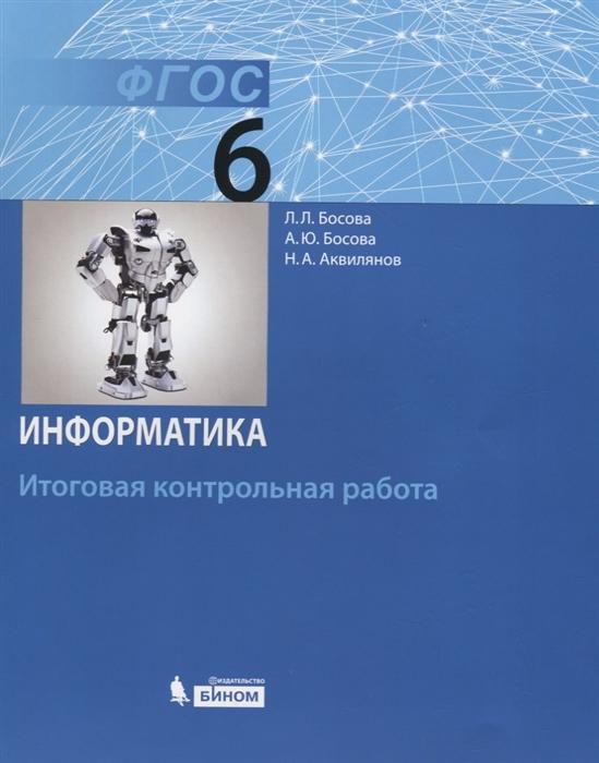 Босова Л., Босова А., Аквилянов Н. Информатика 6 класс Итоговая контрольная работа цены онлайн