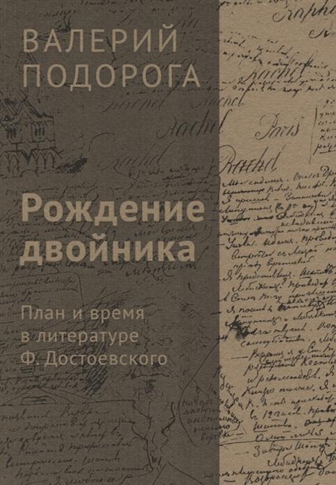 Подорога В. Рождение двойника План и время в литературе Ф Достоевского тарифный план