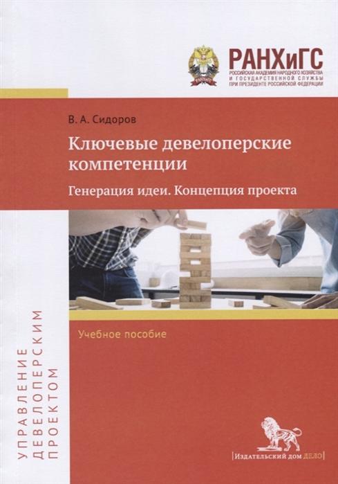Сидоров В. Ключевые девелоперские компетенции Генерация идеи Концепция проекта Учебное пособие
