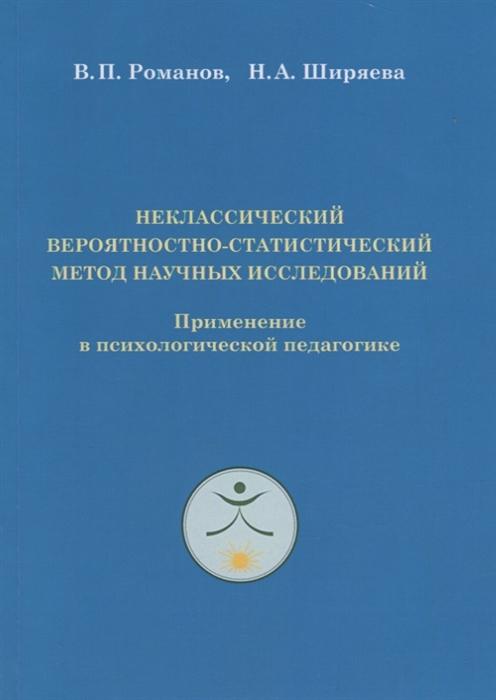 Романов В., Ширяева Н. Неклассический вероятностно-статистический метод научных исследований Применение в психологической педагогике