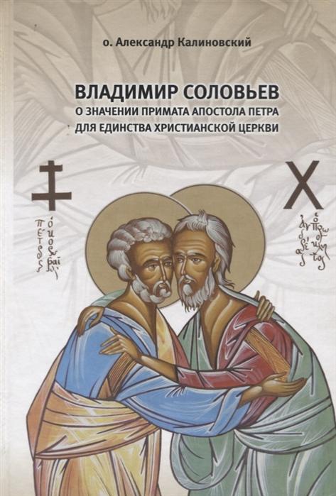 Калиновский А., свящ. Владимир Соловьев о значении Примата апостола Петра для единства христианской Церкви