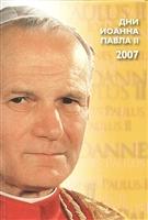Дни Иоанна Павла II (материалы), Москва, 18-20 мая 2007 г.