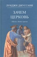 Зачем Церковь. Путь. Книга третья