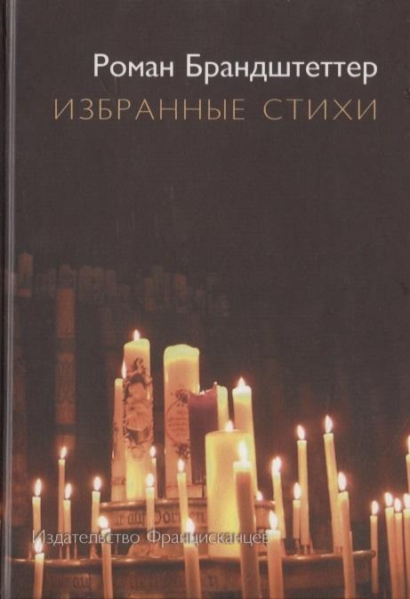 Брандштеттер Р. Избранные стихи избранные стихи