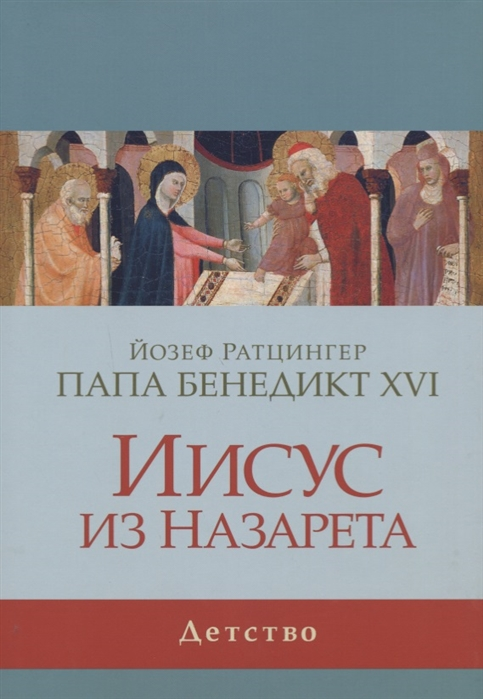 Ратцингер Иисус из Назарета Детство цена в Москве и Питере