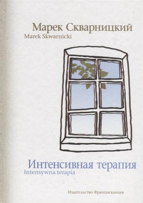 Скварницкий М. Интенсивная терапия Intensywna terapia на русском и польском языках