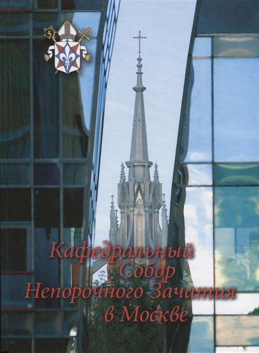 Боде А., Боровская Н., Горбунов К. и др. Кафедральный собор Непорочного Зачатия в Москве календарь зачатия девочку