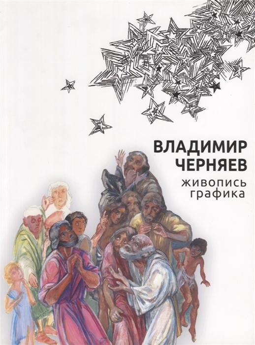 Владимир Черняев Живопись графика
