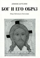 Бог и Его образ. Очерк библейского богословия