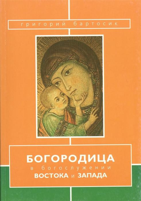 Бартосик Г. Богородица в богослужении Востока и Запада цена в Москве и Питере