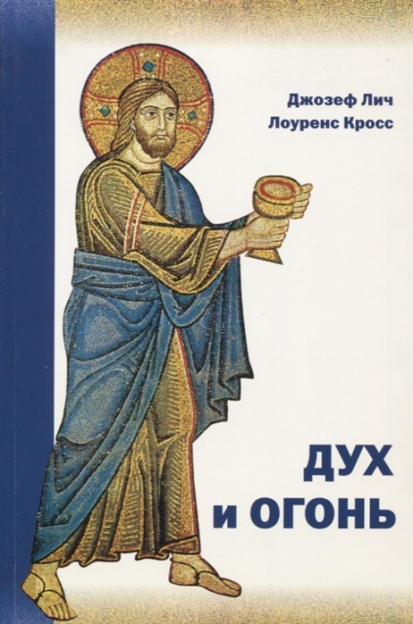 Лич Дж., Кросс Л. Дух и огонь Опыт введения в богословие таинств
