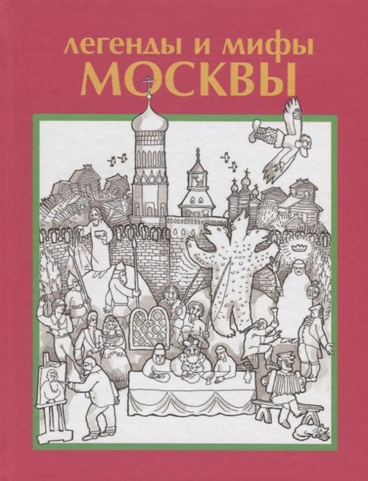 все цены на Сатыренко А., Гуржий Т. Легенды и мифы Москвы онлайн