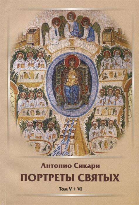 Сикари А. Портреты святых Том V VI алданов портреты аудиокнига том второй