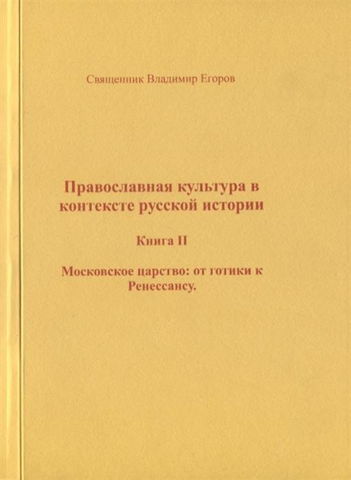 Православная культура в контексте русской истории Книга II Московское царство от готики к Ренессансу