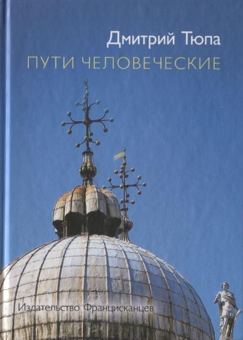 Тюпа Д. Пути человеческие тюпа в художественность чеховского рассказа учебное пособие