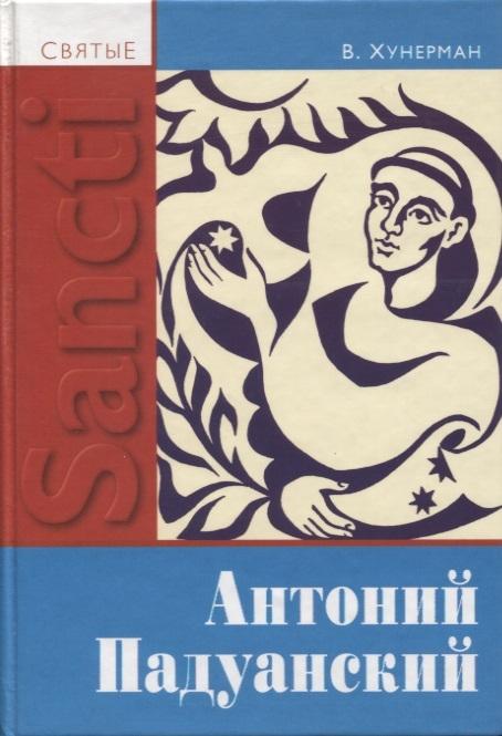 Хунерман В. Святой Антоний Падуанский