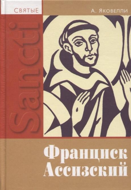 Яковелли А. Святой Франциск Ассизский людмила улицкая франциск ассизский два в одном