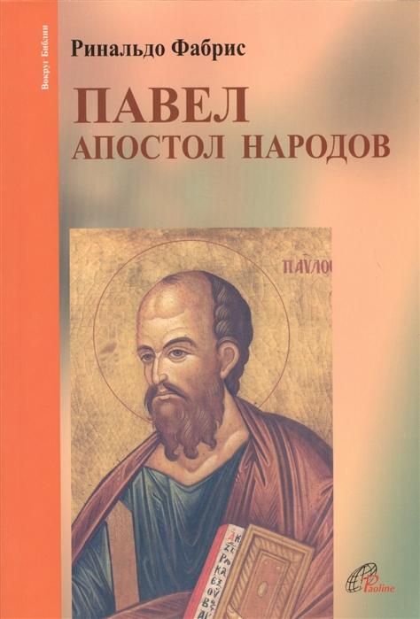 Фабрис Р. Павел Апостол народов апостол павел человек и учитель в свете иудейских источников