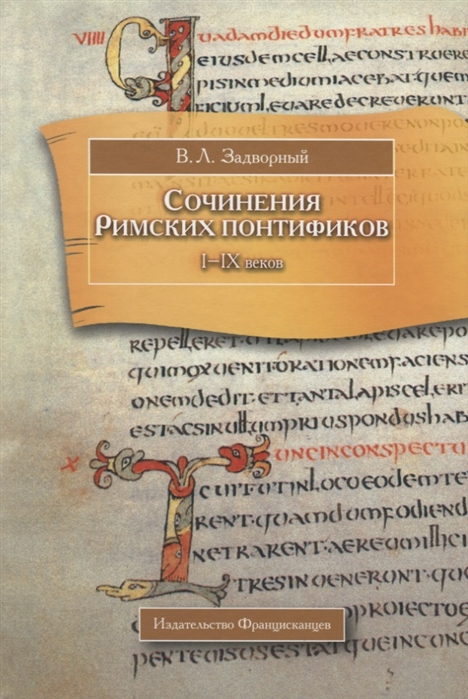 Задворный В. Сочинения Римских понтификов эпохи поздней Античности и раннего Средневековья I-IX вв