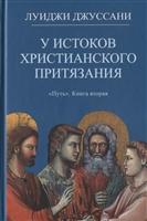 У истоков христианского притязания. Книга вторая
