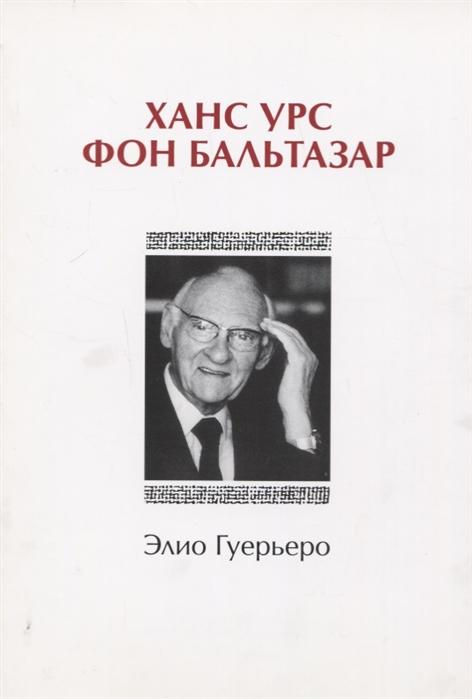 Гурьеро Э. Ханс Урс фон Бальтазар ханс урс фон бальтазар истина симфонична
