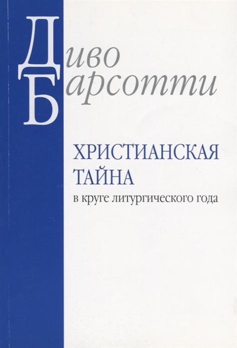 Барсотти Д. Христианская тайна в круге литургического года детская христианская литература