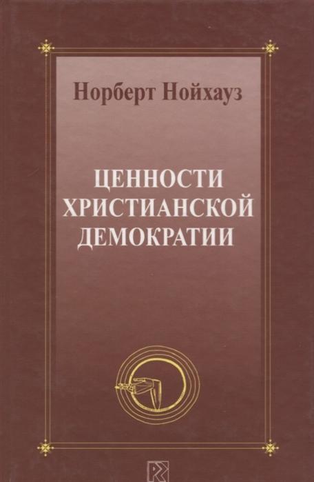 Нойхауз Н. Ценности христианской демократии н н емельянова индия на пути к демократии участия