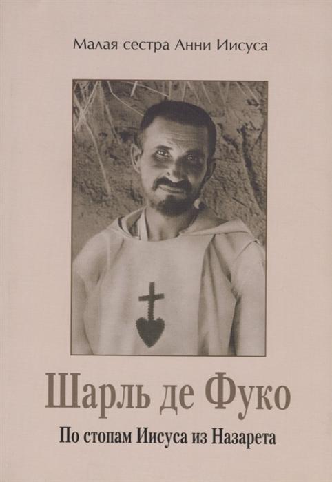 Малая сестра Анни Иисуса Шарль де Фуко По стопам Иисуса из Назарета цена в Москве и Питере