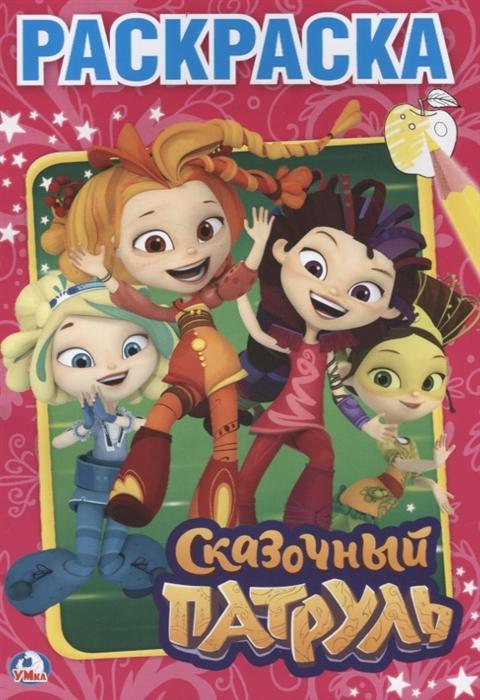 Хомякова К. (ред) Сказочный патруль Раскраска