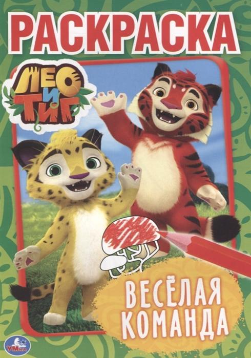 Хомякова К. (ред.) Лео и Тиг Веселая команда Раскраска
