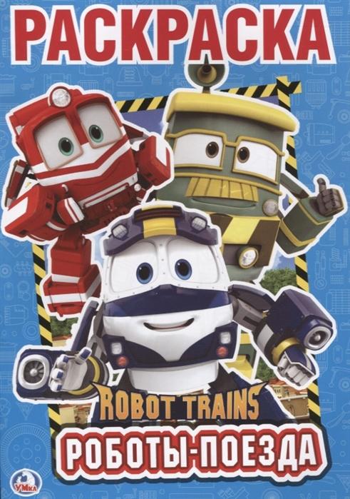 Хомякова К. (ред.) Robot Trains Роботы-поезда Раскраска болотова п ред шпионские загадки и умные роботы
