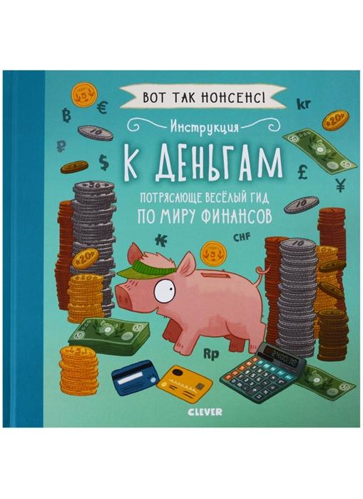 Фидлер Х. Инструкция к деньгам Потрясающе веселый гид по миру финансов лариса фидлер дачные сказки