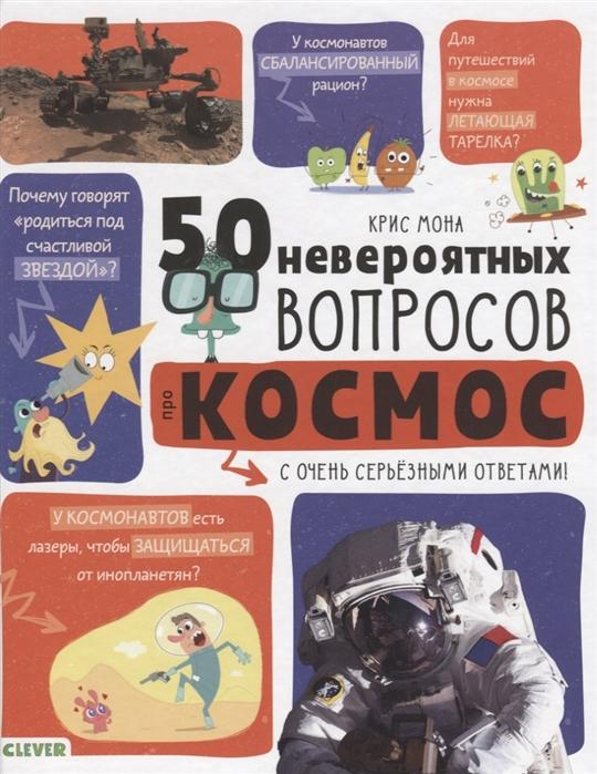 читать книгу фэнтези про космос