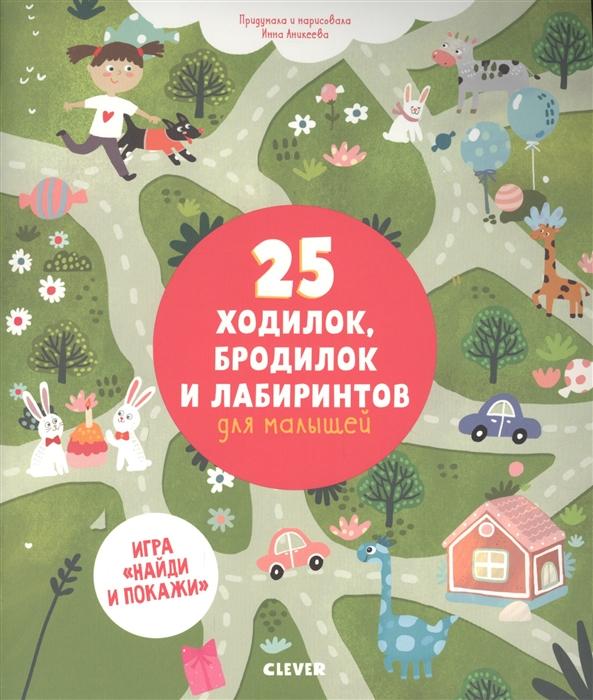 Аникеева А. 25 ходилок бродилок и лабиринтов для малышей робсон к рисуем и играем большая книжка ходилок бродилок и лабиринтов